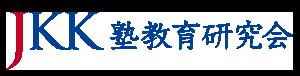 JKK塾教育研究会